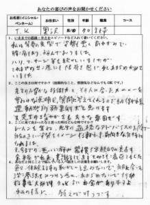 111辻田さん