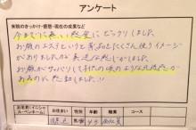 菊地さんフェイシャル